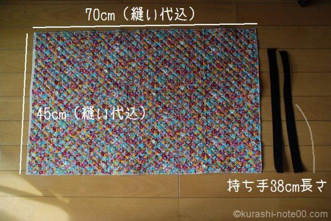 70×45cmの布と38cm長さの持ち手を用意