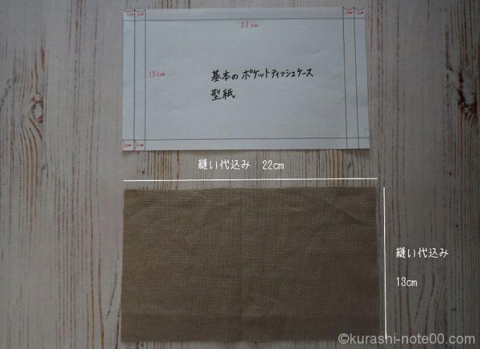 22cm×13cmの型紙と布