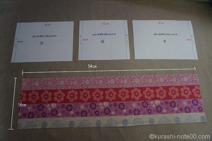 54cm×14cmの型紙と布