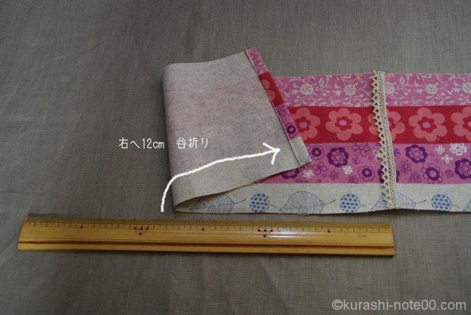 布を右へ12cm谷折りにしたところ