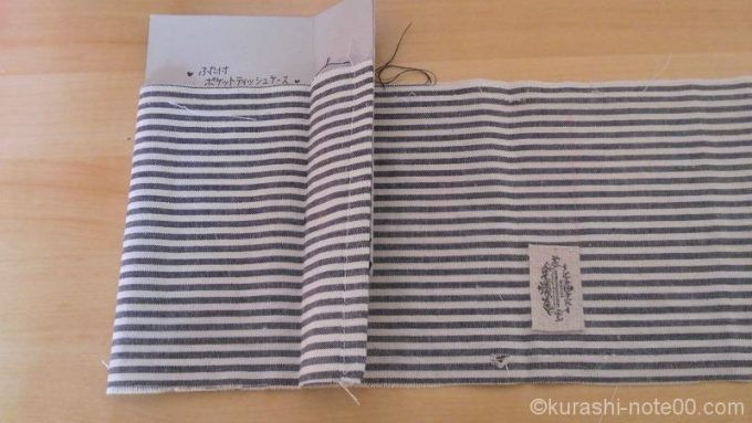 型紙の折り目に合わせて布を折りまげたところ