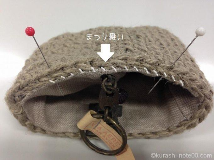 まつり縫いをする位置ガイダンス