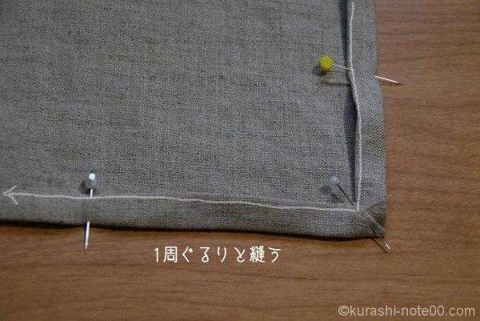 直線縫いをするところのガイダンス