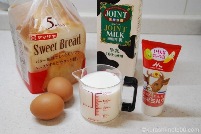 パン・卵・牛乳・コンデンスミルク