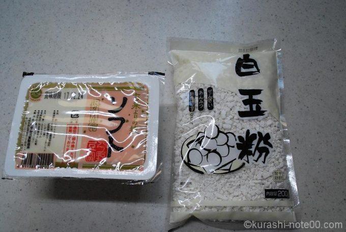 白玉粉と豆腐