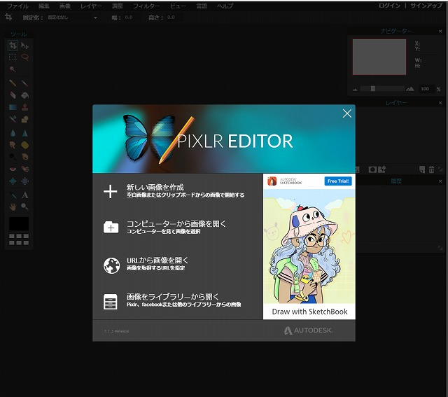 PIXLR EDITOR立ち上げ画面