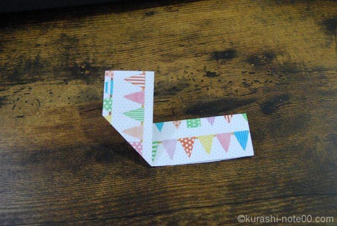 上を三角に折り曲げる