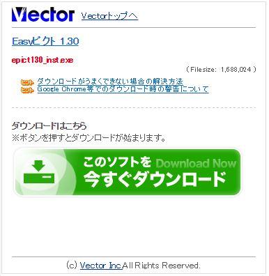Vectorダウンロード画面