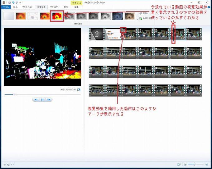 ムービーメーカー視覚効果画面の説明
