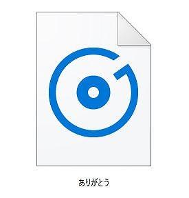 音楽ファイル