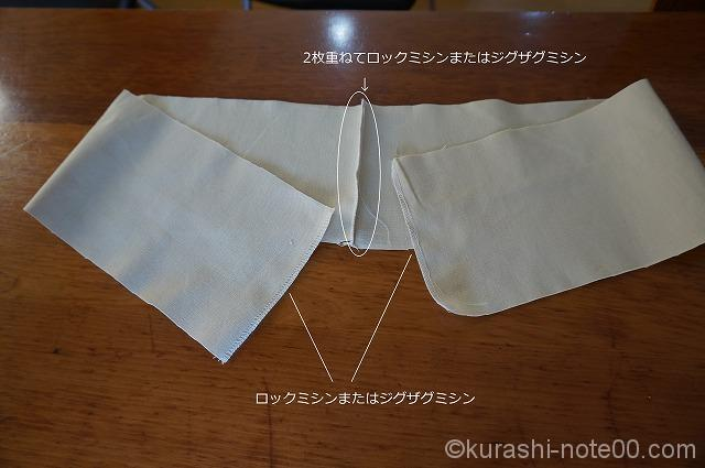 ウエスト部分の布を縫い合わせる