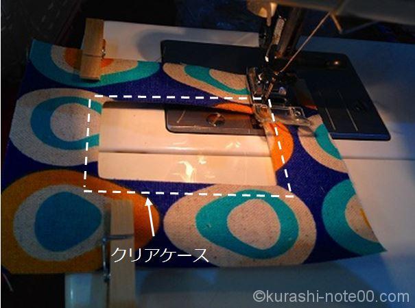 ミシンでぐるりと縫う