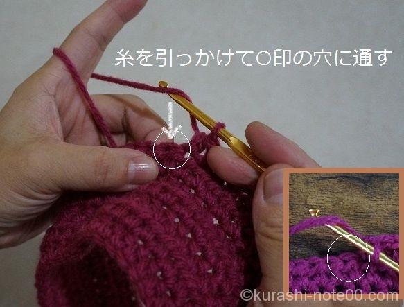 糸の通し方