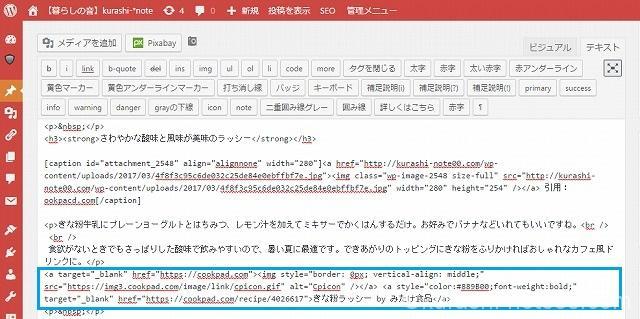 wordpressテキスト