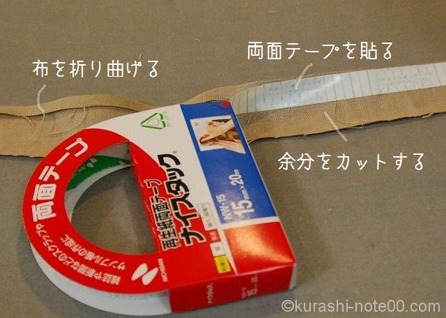 バイアステープに両面テープを貼る
