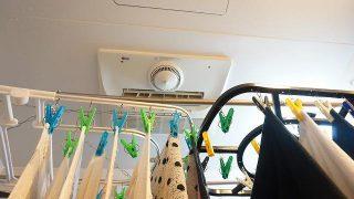 浴室乾燥機はガスがいい。ランニングコストを検証。カラリと乾いて快適さ実感