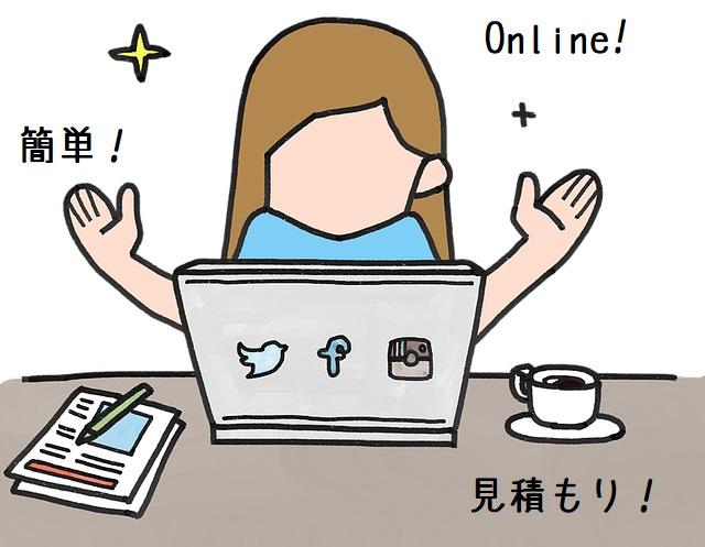 オンライン見積もりイメージ
