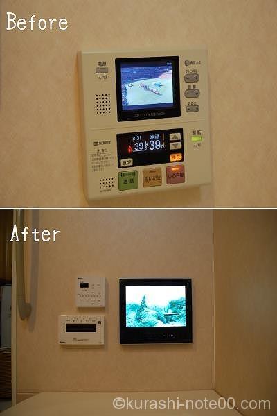 浴室テレビビフォーアフター