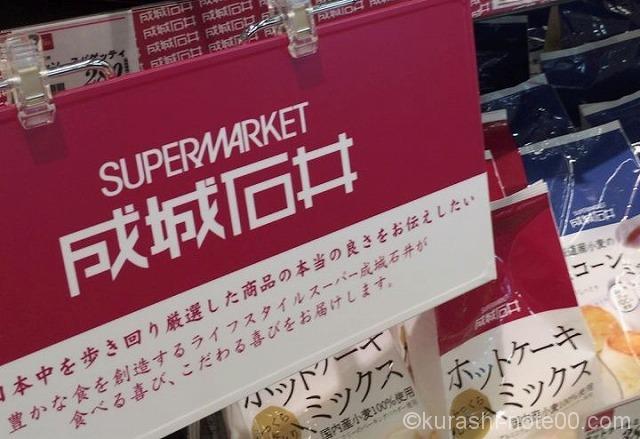 成城石井のポスター