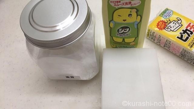 重曹・クレンザー・メラミンスポンジ