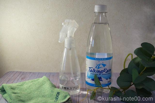 炭酸水とスプレーボトル