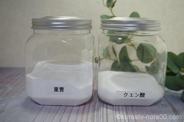重曹とクエン酸