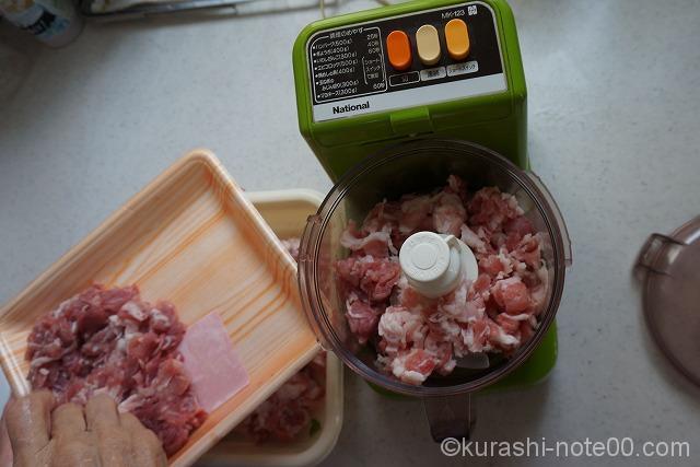 肉をフードプロセッサで攪拌