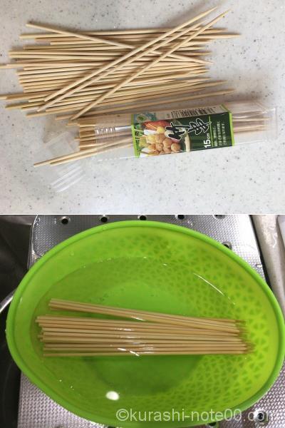 竹串を水に浸ける