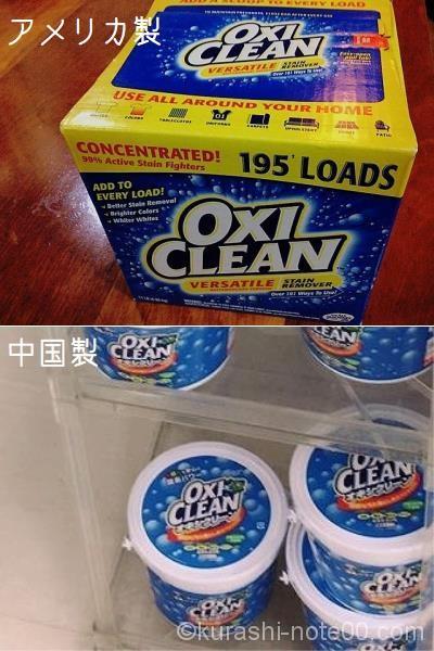オキシクリーン・アメリカ製と中国製