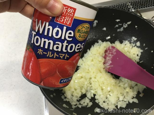 ホールトマトを入れる