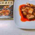 陳さんの麻婆豆腐の素がカルディで買えた!本場の味を家庭でも