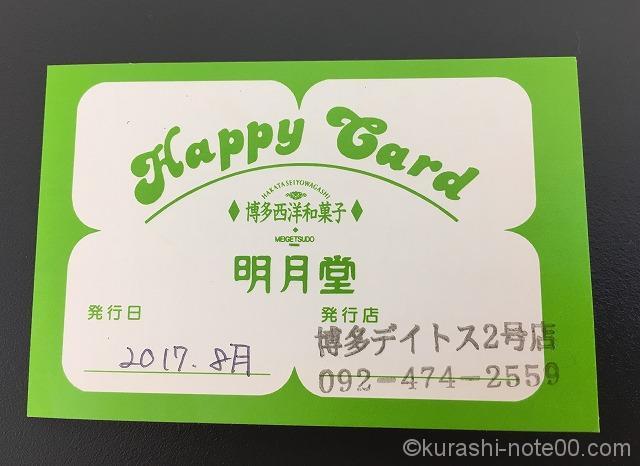 明月堂カード