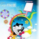 『ギガファイル便』なら大容量のデータが無料で送れて便利♪画像データもOK!