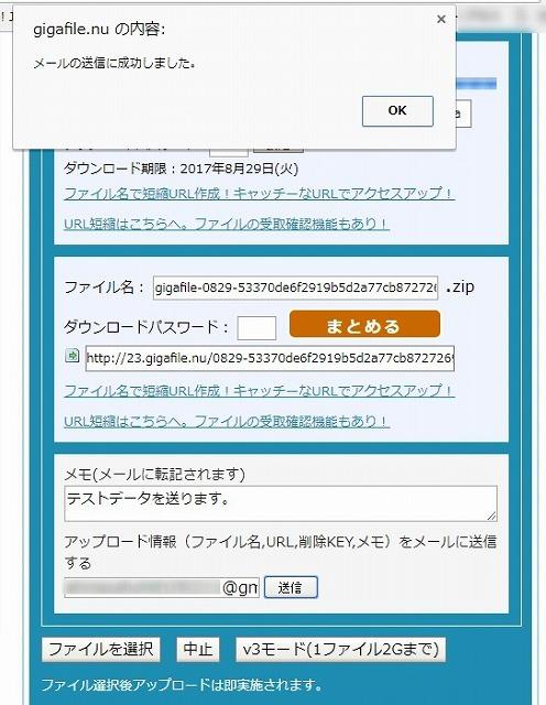 ギガファイル便画面