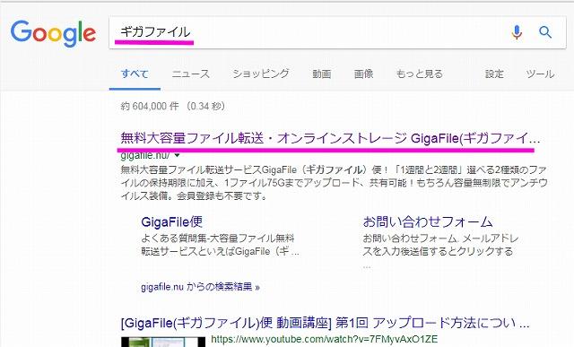 ギガファイルトップ検索画面