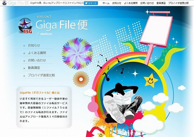 ギガファイル便トップ画面