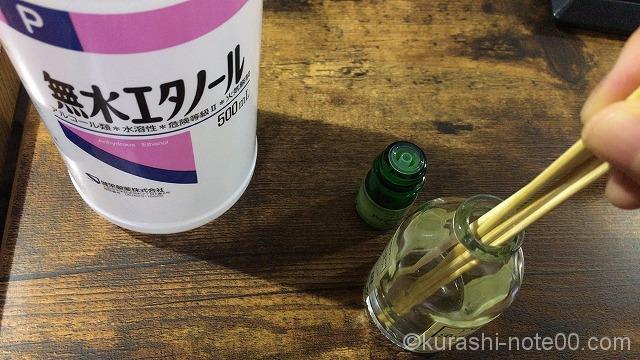 竹串を刺した瓶
