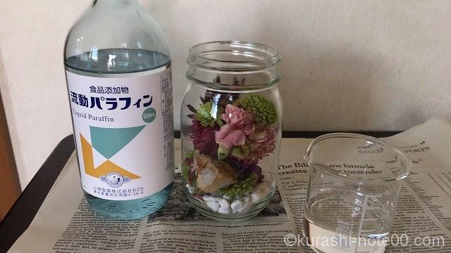 お花をボトルに詰める