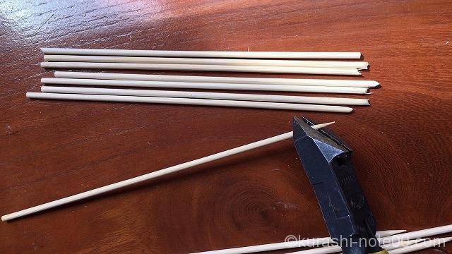 竹串を切る