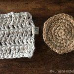 かぎ編みで作るコースター【シンプル基礎編】編み図あり