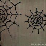 ハロウィンの蜘蛛の巣がグルーガンなら簡単!遊び心いっぱいの飾りもの