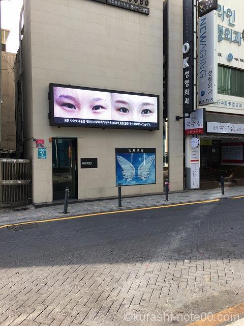 韓国の看板