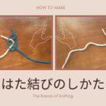 編み物の基礎|はた結びのやり方を詳しく
