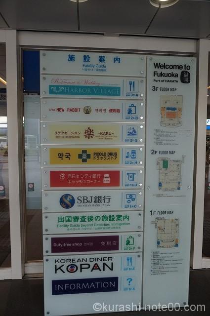 博多港国際ターミナル入口