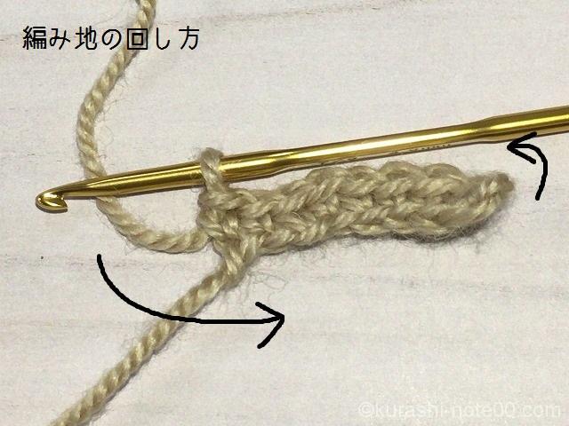 細編みガイダンス