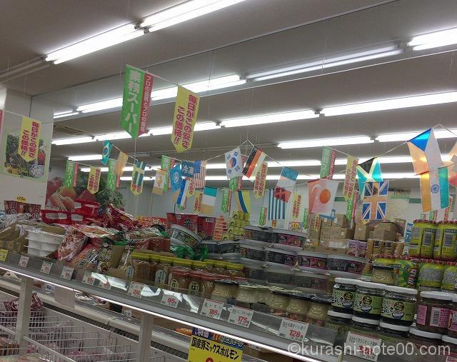 業務スーパー店内