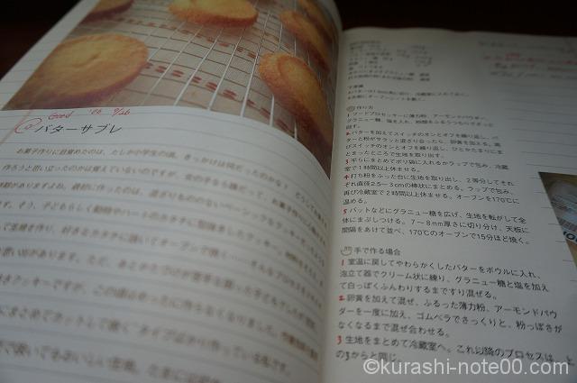 """""""何度も試作してようやくたどりついた""""ほんとうに作りやすい焼き菓子レシピのページ"""