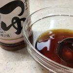 市販のめんつゆで作る「万能甘酢しょう油」は常備しておくと便利