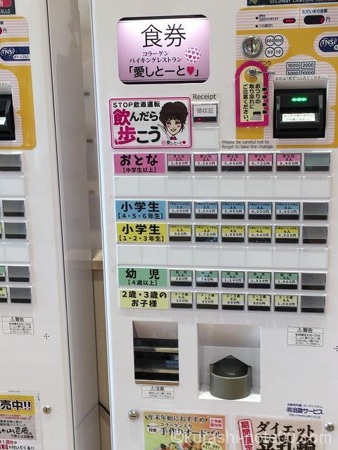 食券自販機