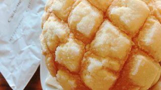 糸島と言えばメロンパン!「カシェット」の生クリームメロンパンにメロメロ…